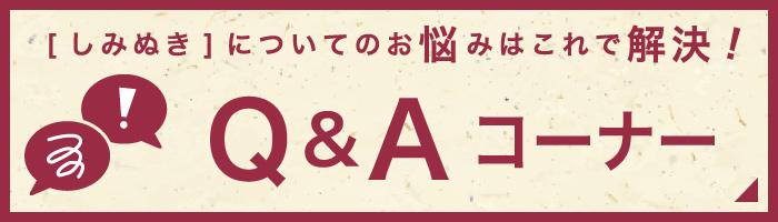 「しみぬき」についてのお悩みはこれで解決! Q&Aコーナー